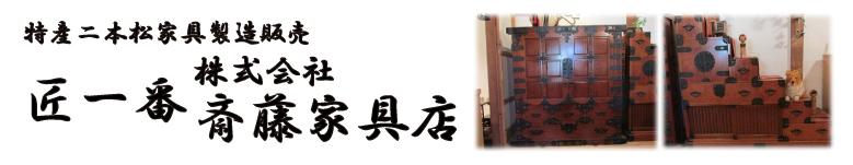 匠一番 株式会社斎藤家具店